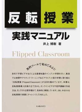 反転授業実践マニュアル 無料ツールで始めてみよう!