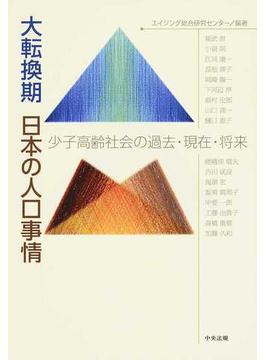 大転換期日本の人口事情 少子高齢社会の過去・現在・将来