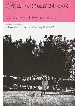 恋愛はいかに成就されるのか