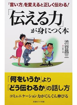 「伝える力」が身につく本 「言い方」を変えると正しく伝わる!(ワイド新書)