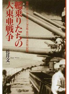 艦乗りたちの大東亜戦争 戦艦「日向」・伊号第三八潜水艦・第四〇号海防艦の航跡