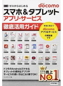 docomoスマホ&タブレットアプリ・サービス徹底活用ガイド