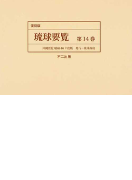 琉球要覧 復刻版 第14巻 沖縄要覧昭和46年度版
