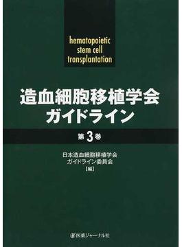 造血細胞移植学会ガイドライン 第3巻