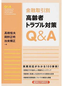 金融取引別高齢者トラブル対策Q&A