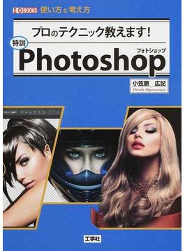 特訓Photoshop プロのテクニック教えます! 使い方&考え方