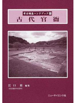 考古調査ハンドブック 11 古代官衙