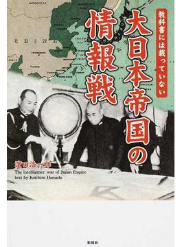 教科書には載っていない大日本帝国の情報戦