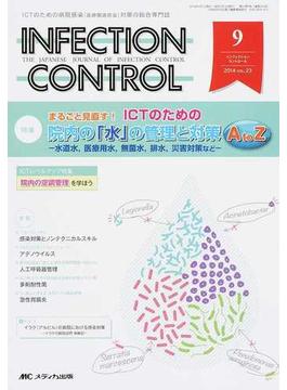 INFECTION CONTROL ICTのための病院感染(医療関連感染)対策の総合専門誌 第23巻9号(2014−9) 特集まるごと見直す!ICTのための院内の「水」の管理と対策A to Z