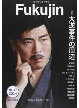 Fukujin 漬物から憑物まで No.17(2014) 特集大逆事件の周辺