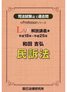 司法試験論文過去問LIVE解説講義本和田吉弘民訴法 平成18年〜平成25年