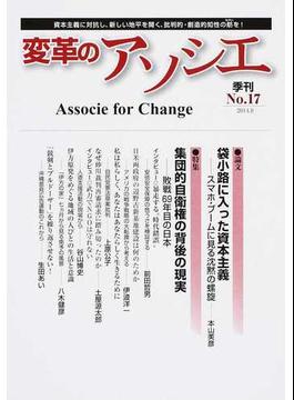 変革のアソシエ No.17 特集集団的自衛権の背後の現実