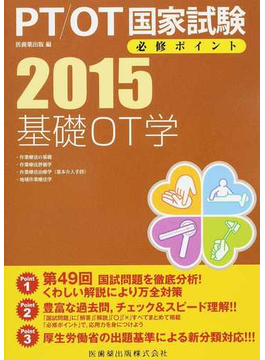 PT/OT国家試験必修ポイント基礎OT学 作業療法の基礎・作業療法評価学・作業療法治療学(基本介入手段)・地域作業療法学 2015
