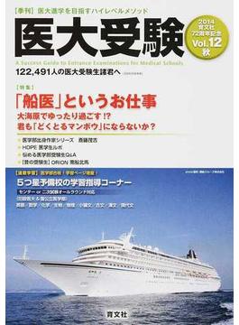医大受験 医大進学を目指すハイレベルメソッド Vol.12(2014) 「船医」というお仕事