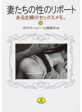 妻たちの性のリポート 18 ある主婦のセックスメモ。(ワニ文庫)