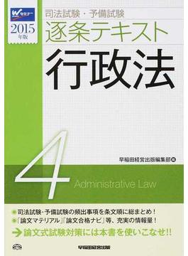 司法試験・予備試験逐条テキスト 2015年版4 行政法