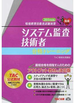 システム監査技術者合格トレーニング 2015年度版