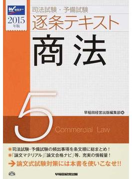 司法試験・予備試験逐条テキスト 2015年版5 商法