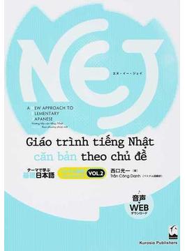 テーマで学ぶ基礎日本語 ベトナム語版VOL.2