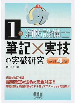 1類消防設備士筆記×実技の突破研究 改訂4版
