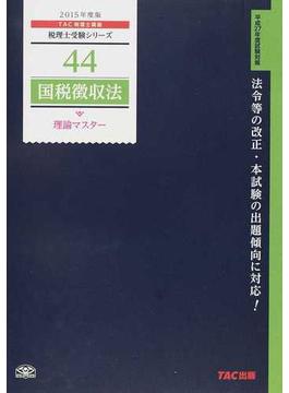 国税徴収法理論マスター 2015年度版