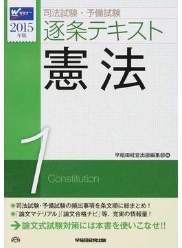 司法試験・予備試験逐条テキスト 2015年版1 憲法