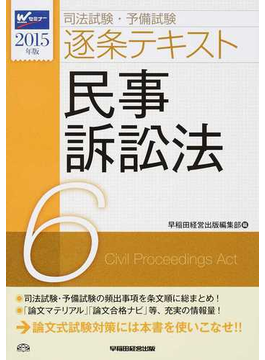 司法試験・予備試験逐条テキスト 2015年版6 民事訴訟法