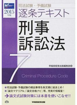 司法試験・予備試験逐条テキスト 2015年版7 刑事訴訟法