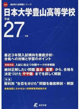 日本大学豊山高等学校 27年度用