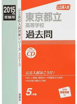 東京都立高等学校 高校入試 2015年度受験用