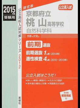 京都府立桃山高等学校自然科学科 高校入試 2015年度受験用