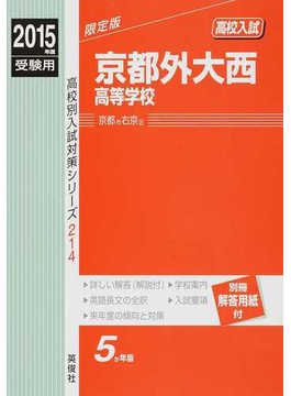 京都外大西高等学校 高校入試 2015年度受験用