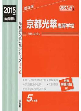 京都光華高等学校 高校入試 2015年度受験用