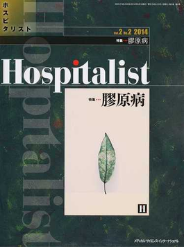 ホスピタリスト Vol.2No.2(2014) 特集▷膠原病
