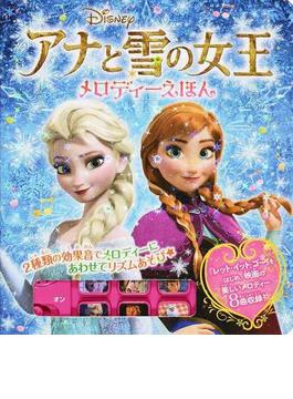 アナと雪の女王メロディーえほん