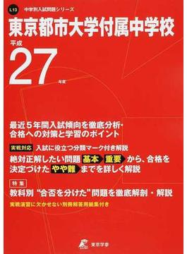 東京都市大学付属中学校 27年度用