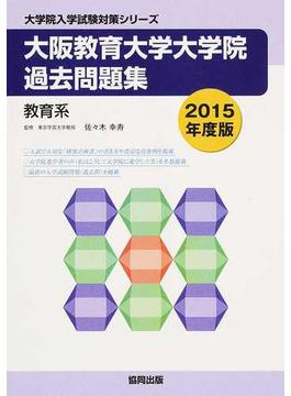 大阪教育大学大学院過去問題集 教育系 2015年度版