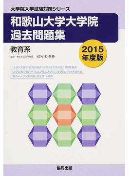 和歌山大学大学院過去問題集 教育系 2015年度版