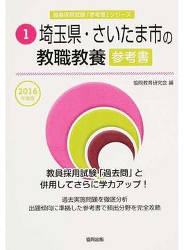 埼玉県・さいたま市の教職教養参考書 2016年度版