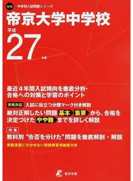 帝京大学中学校 27年度用