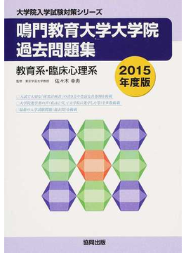 鳴門教育大学大学院過去問題集 教育系・臨床心理系 2015年度版