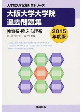 大阪大学大学院過去問題集 教育系・臨床心理系 2015年度版