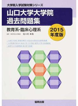 山口大学大学院過去問題集 教育系・臨床心理系 2015年度版
