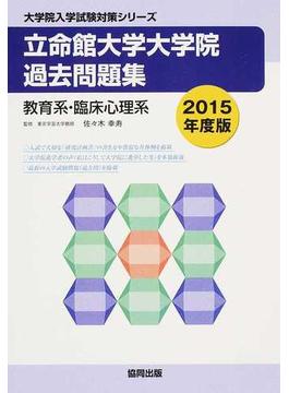 立命館大学大学院過去問題集 教育系・臨床心理系 2015年度版