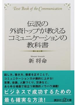 伝説の外資トップが教えるコミュニケーションの教科書(講談社+α文庫)