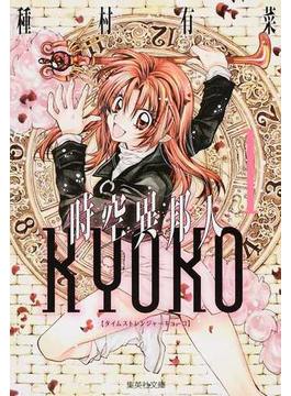 時空異邦人KYOKO 1(集英社文庫コミック版)