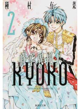 時空異邦人KYOKO 2(集英社文庫コミック版)
