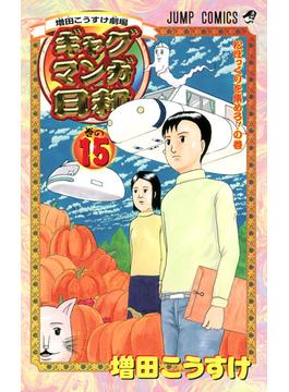 ギャグマンガ日和 巻の15 増田こうすけ劇場 (ジャンプ・コミックス)(ジャンプコミックス)