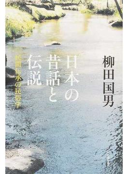 日本の昔話と伝説 民間伝承の民俗学