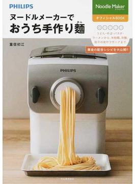 ヌードルメーカーでおうち手作り麵 Noodle MakerオフィシャルBOOK